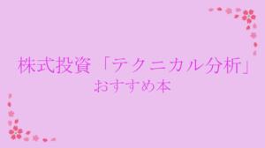 株式投資「テクニカル分析」おすすめ本