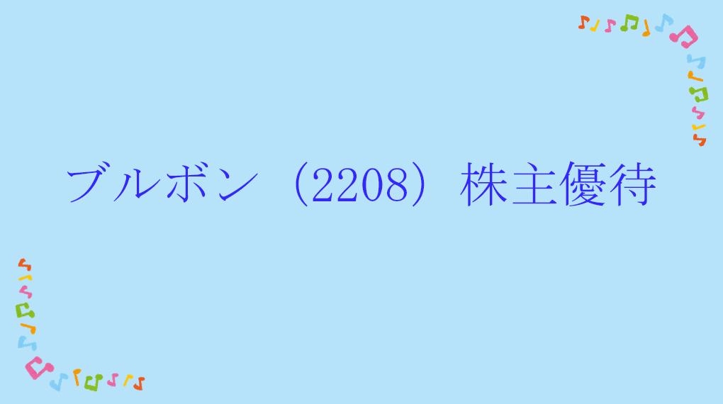 ブルボン(2208)株主優待