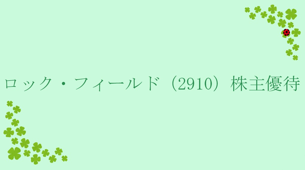 ロック・フィールド(2910)株主優待