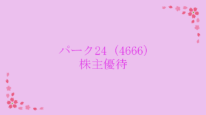 パーク24(4666)株主優待