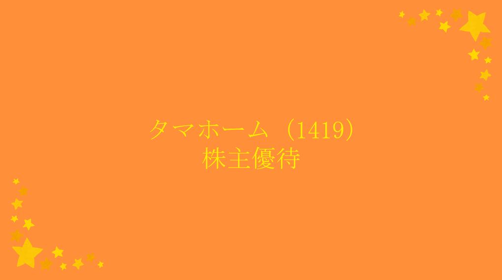 タマホーム(1419)株主優待