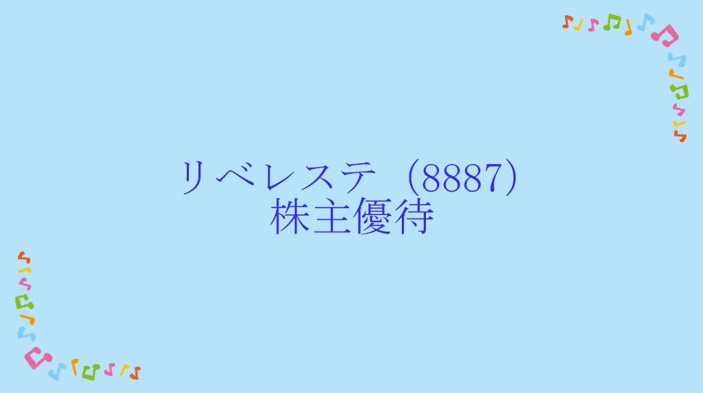 リベレステ(8887)株主優待