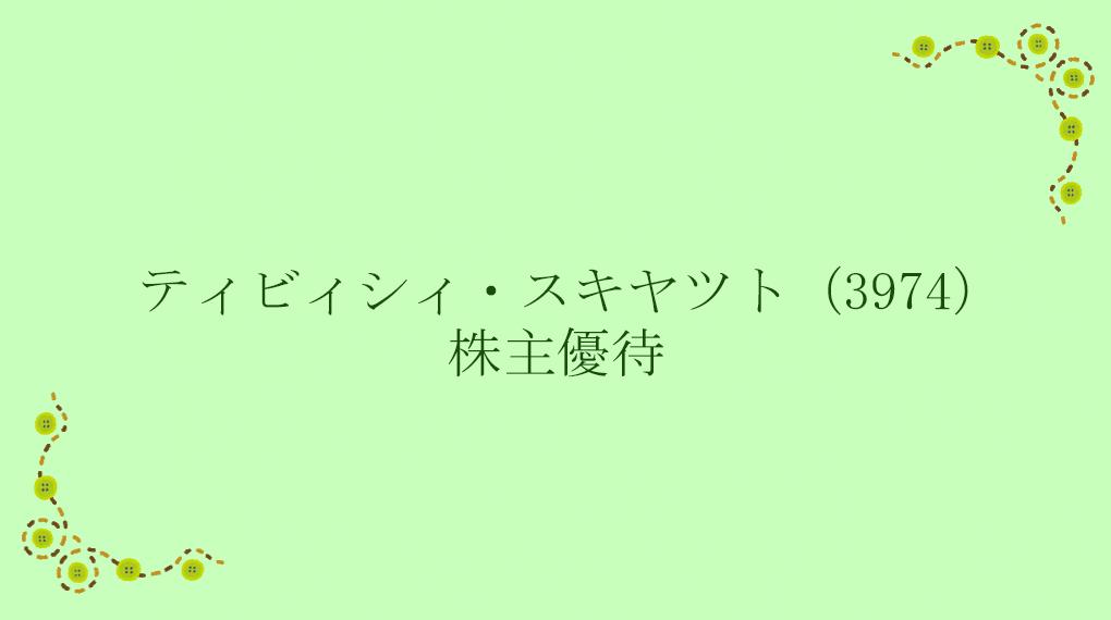 ティビィシィ・スキヤツト(3974)株主優待
