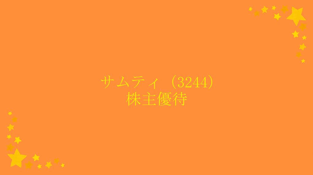 サムティ(3244)株主優待