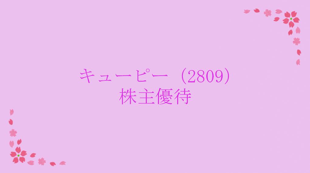 キューピー(2809)株主優待