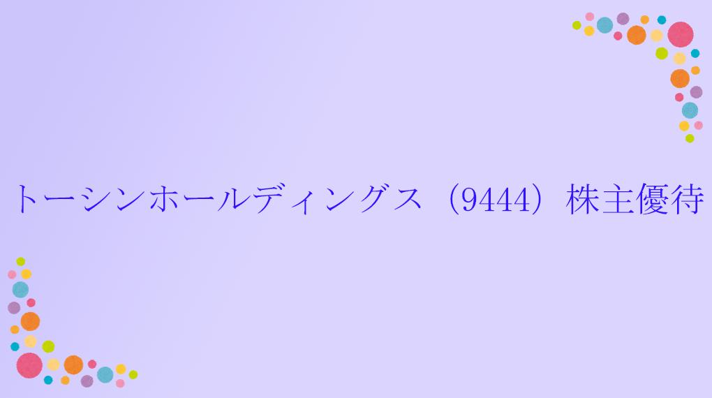 トーシンホールディングス(9444)株主優待