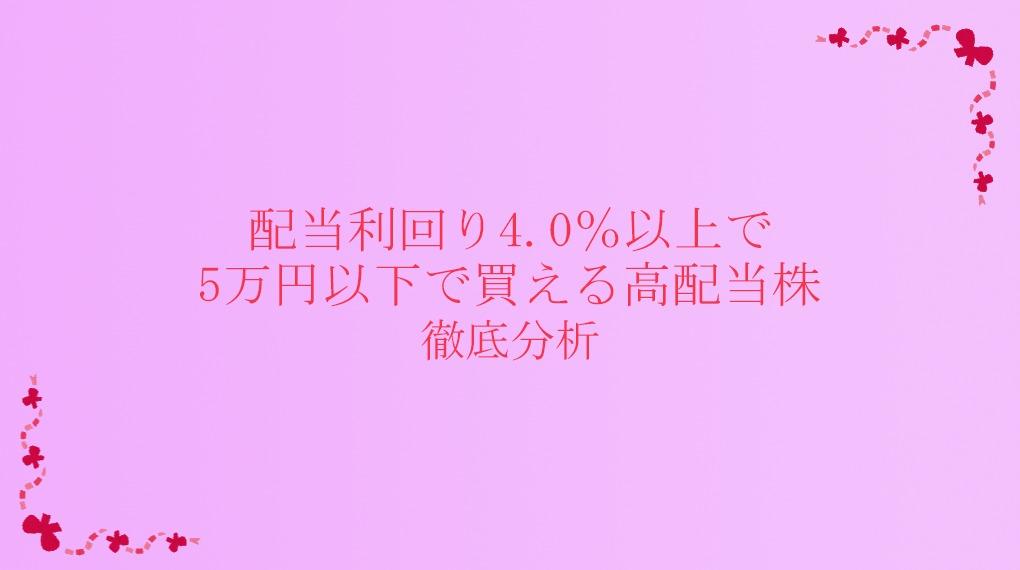 配当利回り4.0%以上で5万円以下で買える高配当株を徹底分析