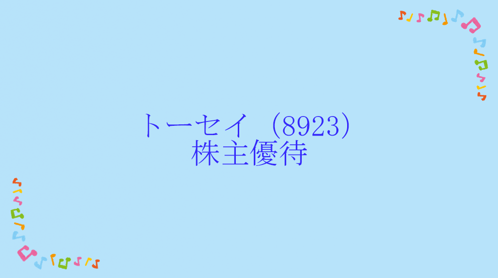 トーセイ(8923)株主優待