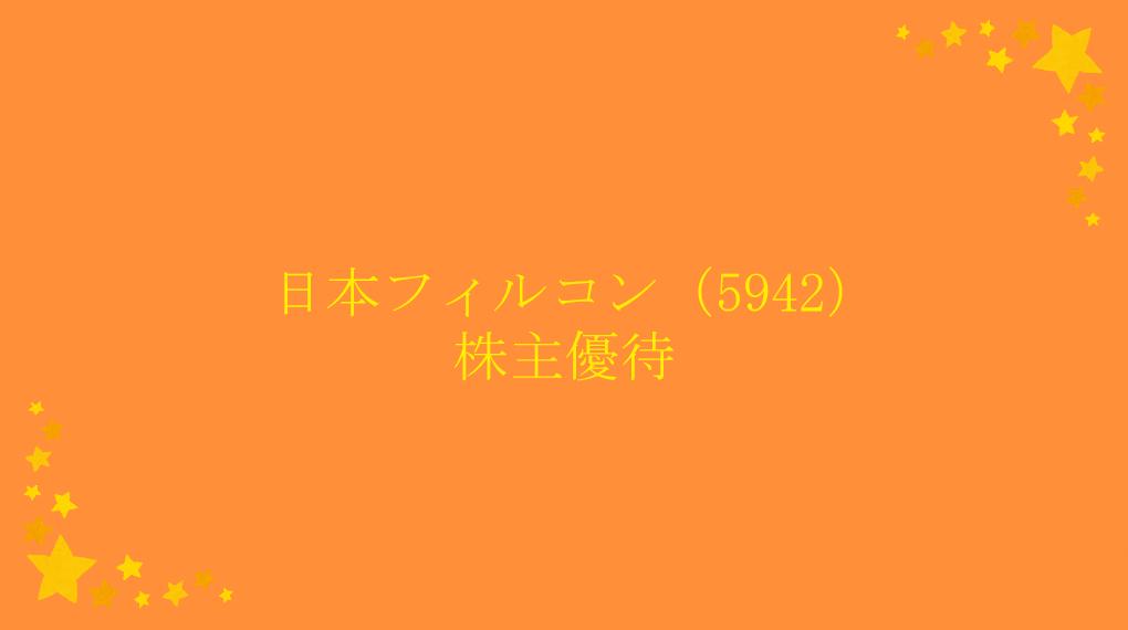 日本フィルコン(5942)株主優待