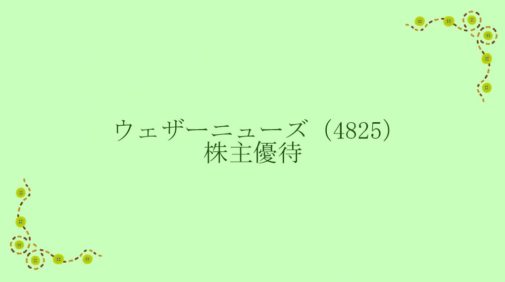 ウェザーニューズ(4825)株主優待