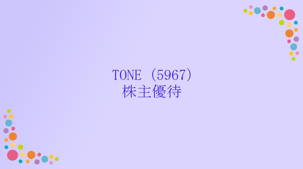 TONE(5967)株主優待