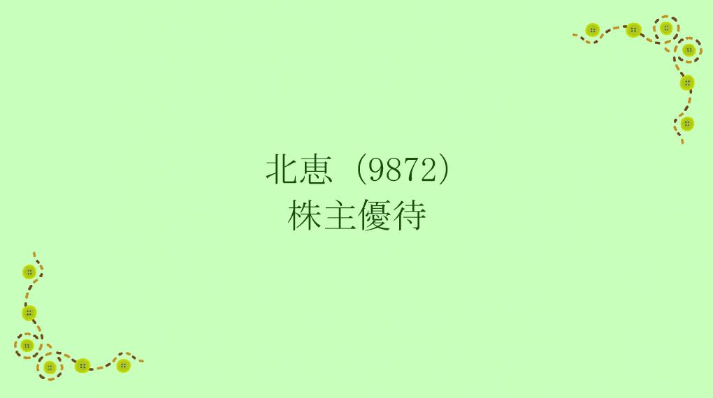 北恵(9872)株主優待