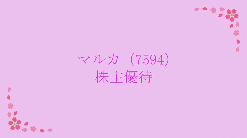 マルカ(7594)株主優待