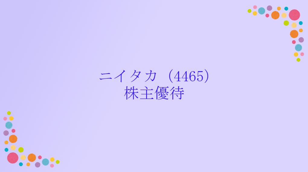 ニイタカ(4465)株主優待