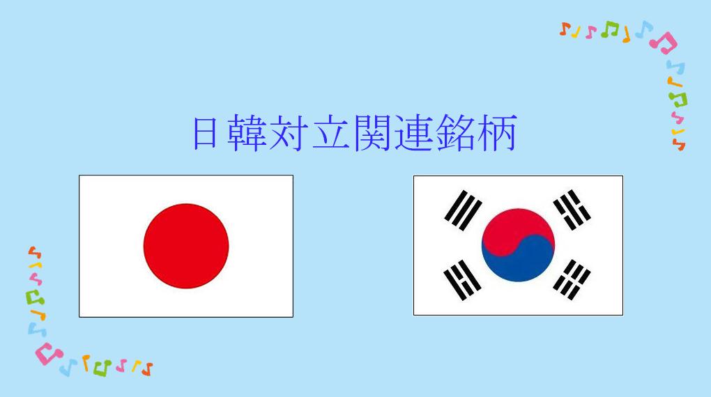 日韓対立関連銘柄