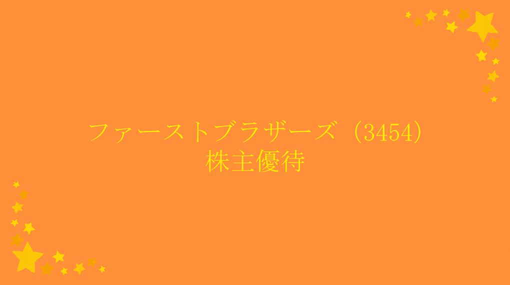 ファーストブラザーズ(3454)株主優待