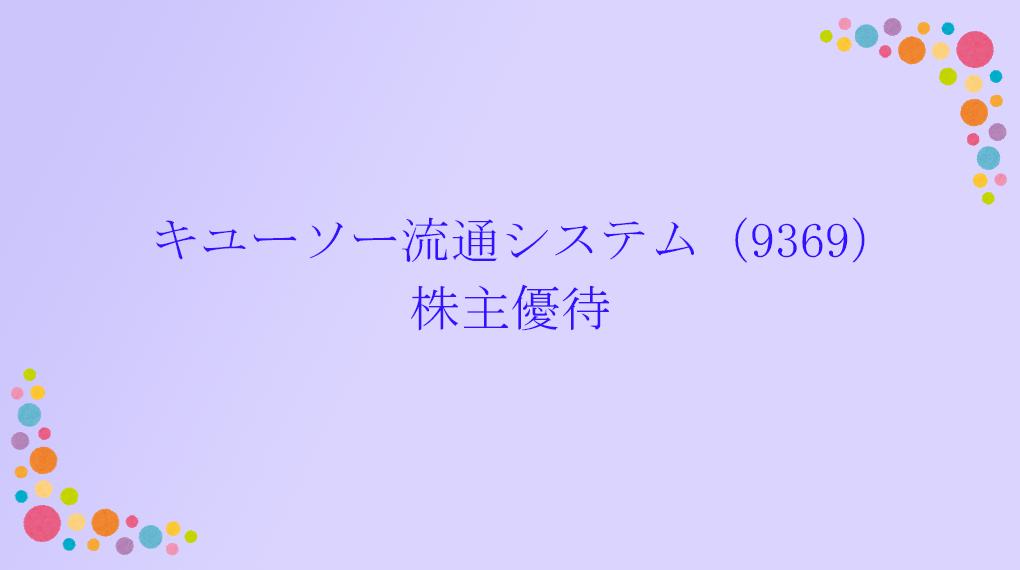 キユーソー流通システム(9369)株主優待