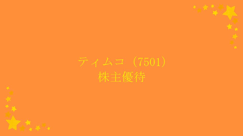 ティムコ(7501)株主優待