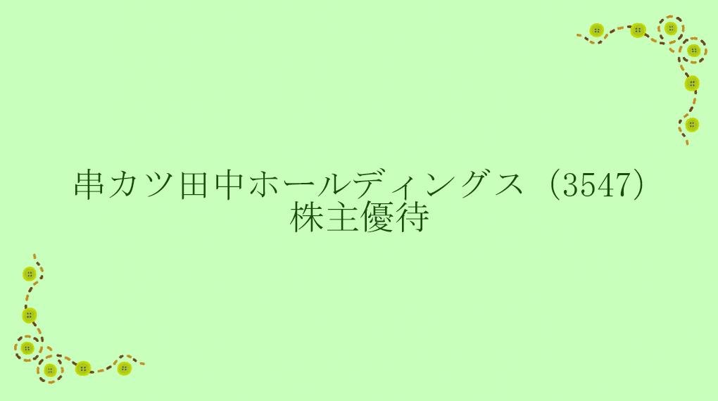 串カツ田中ホールディングス(3547)株主優待