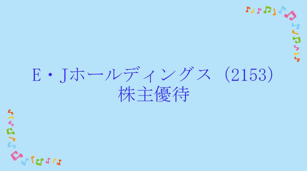 E・Jホールディングス(2153)株主優待