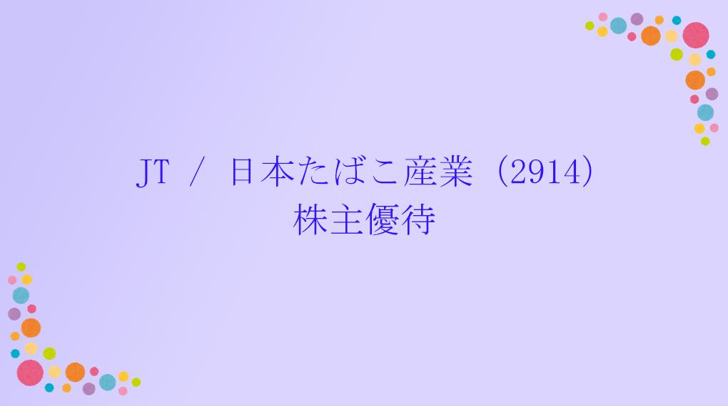JT(2914)株主優待