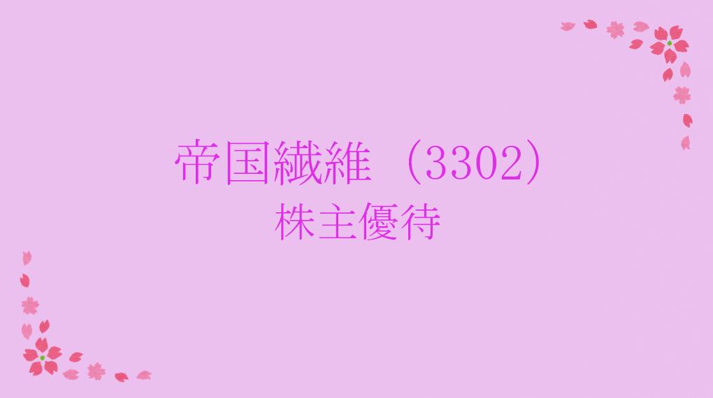 帝国繊維(3302)株主優待