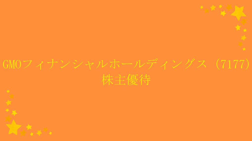GMOフィナンシャルホールディングス(7177)株主優待