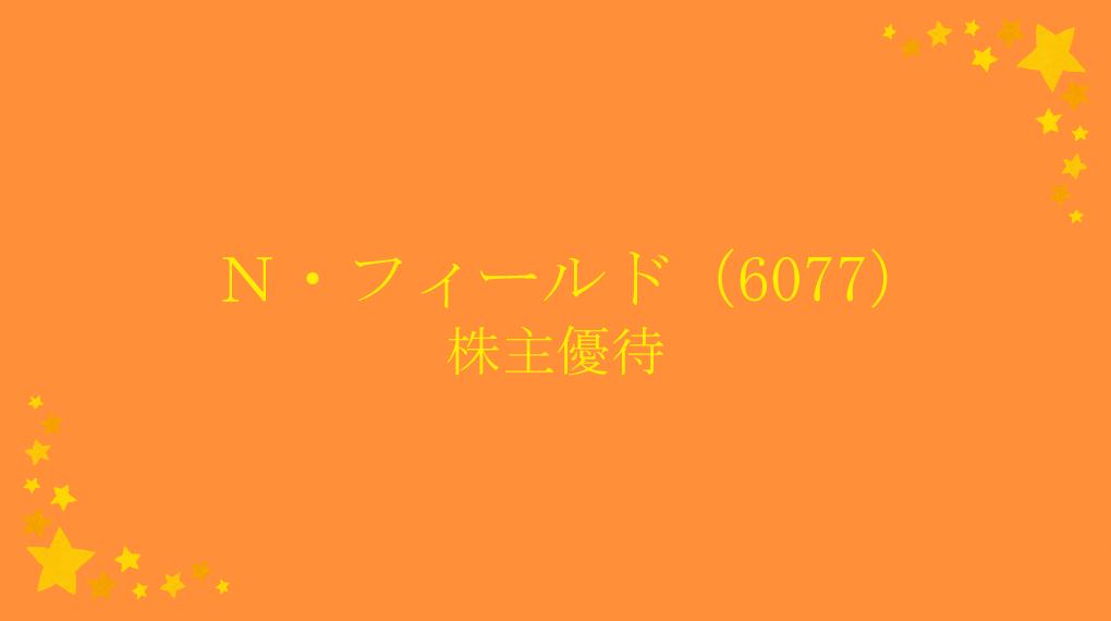 N・フィールド(6077)株主優待