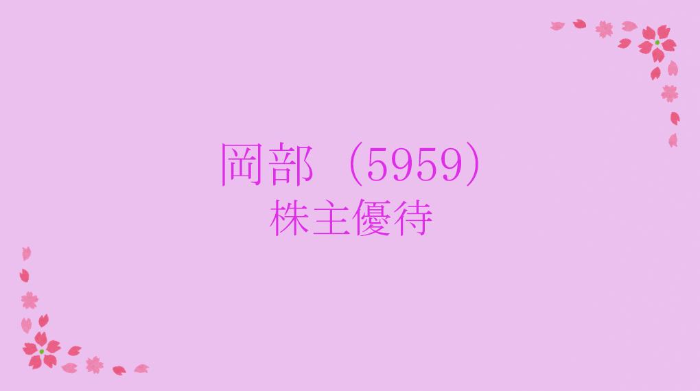 岡部(5959)株主優待