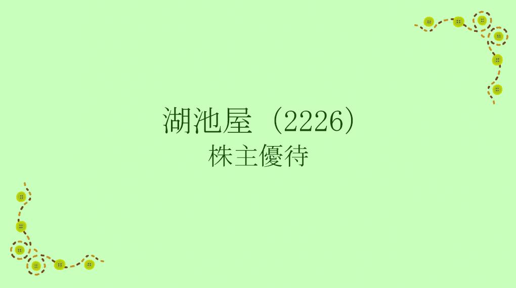 湖池屋(2226)株主優待