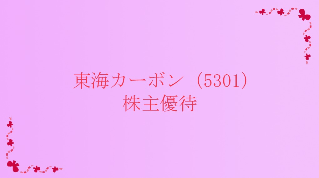 東海カーボン(5301)株主優待