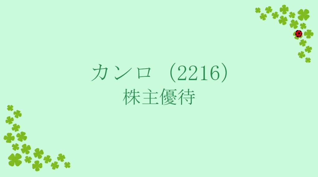 カンロ(2216)株主優待