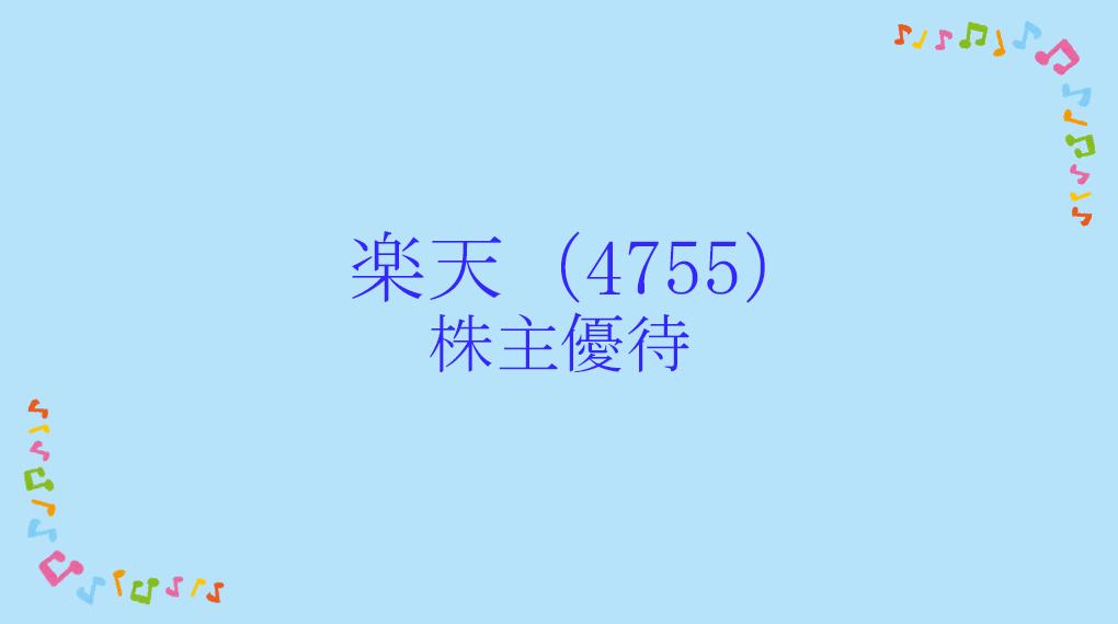 楽天(4755)株主優待