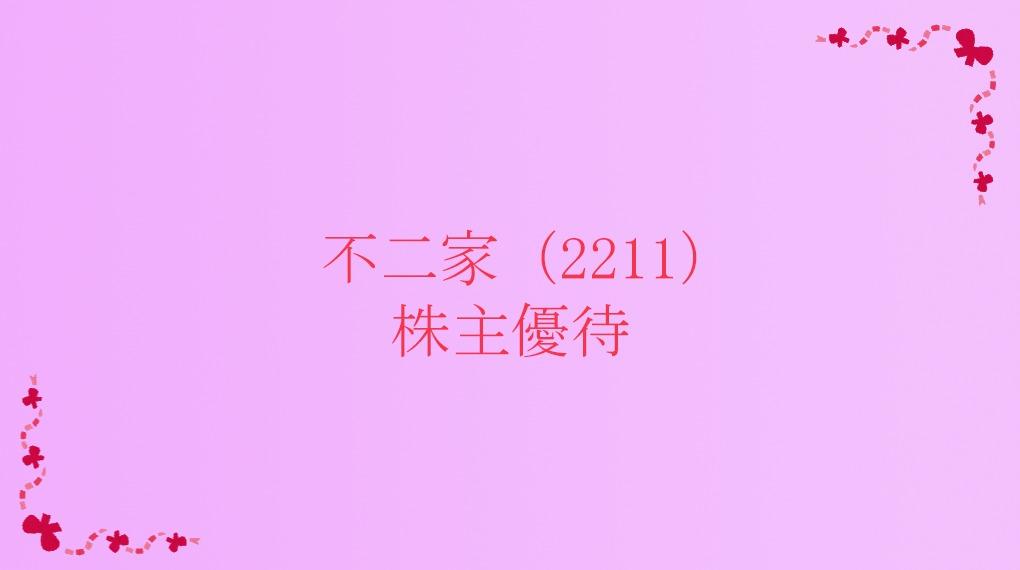 不二家(2211)株主優待