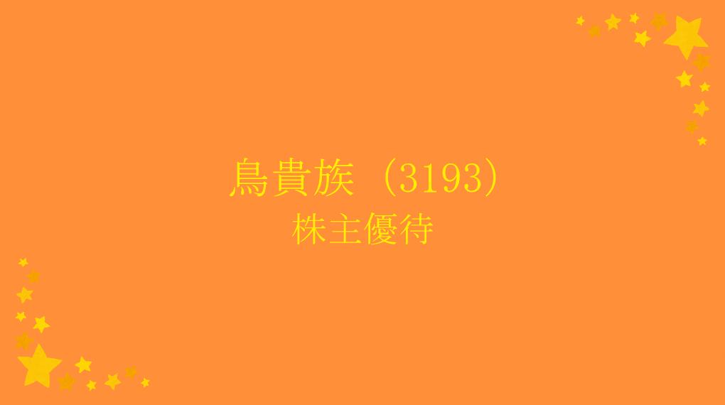 鳥貴族(3193)株主優待