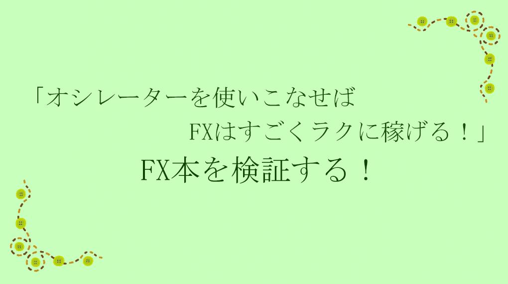 「オシレーターを使いこなせばFXはすごくラクに稼げる!」FX本を検証する!