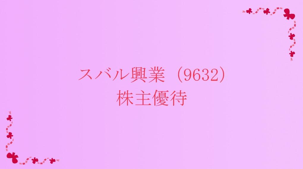 スバル興業(9632)株主優待