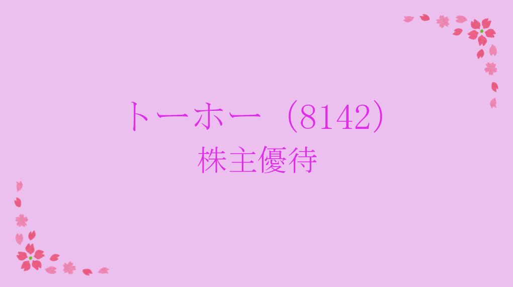 トーホー(8142)株主優待
