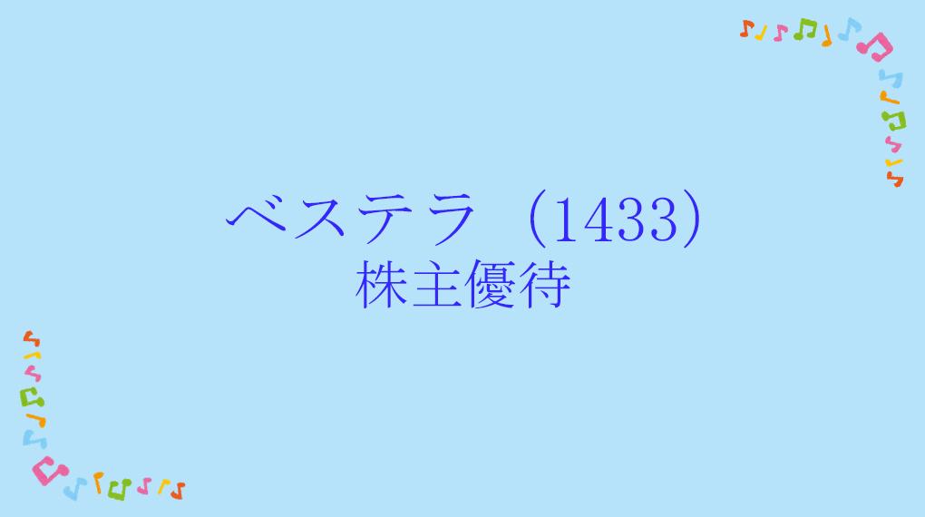 ベステラ(1433)株主優待