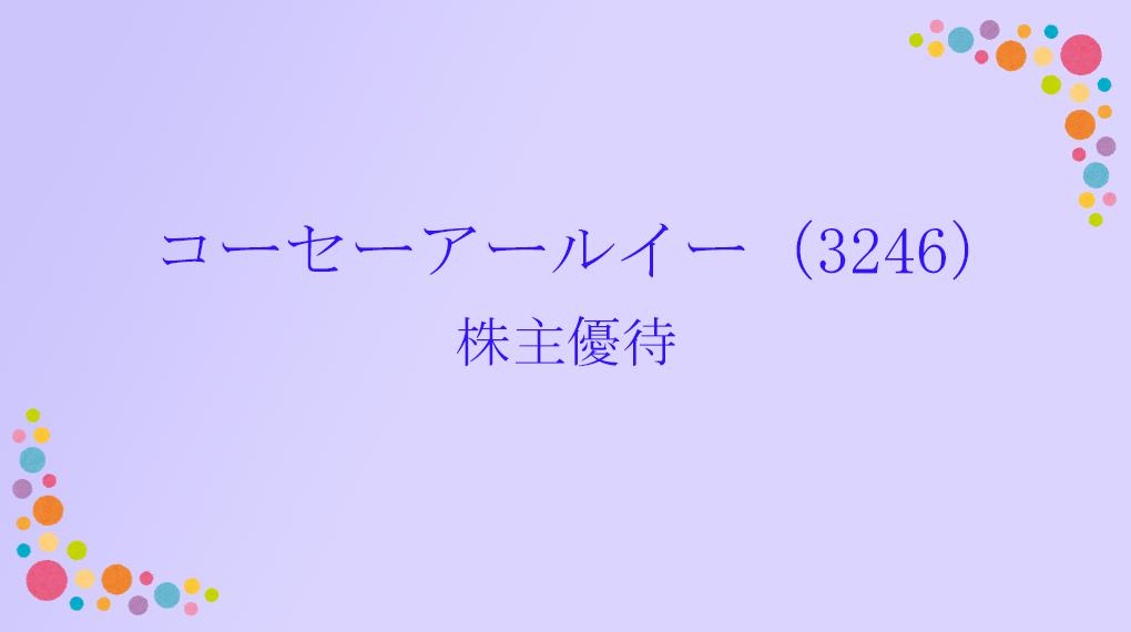 コーセーアールイー(3246)株主優待