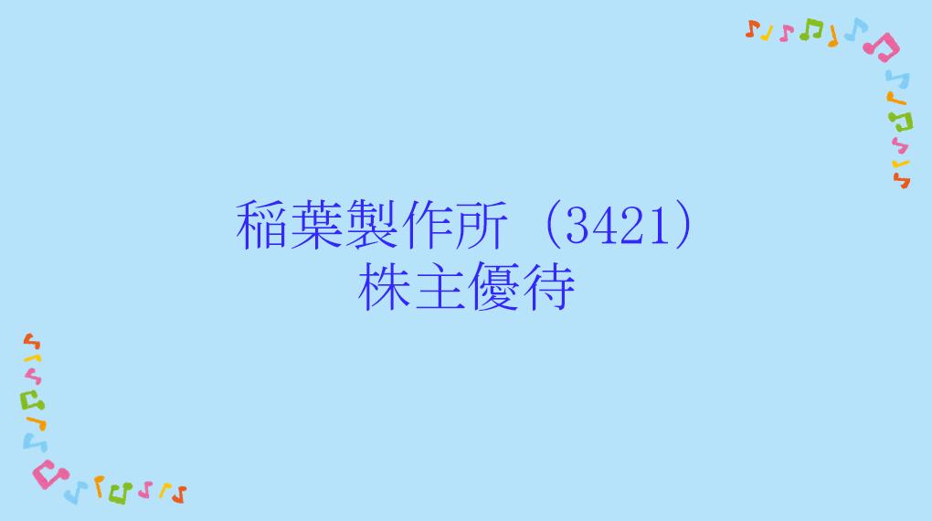 稲葉製作所(3421)株主優待