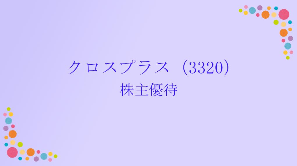 クロスプラス(3320)株主優待