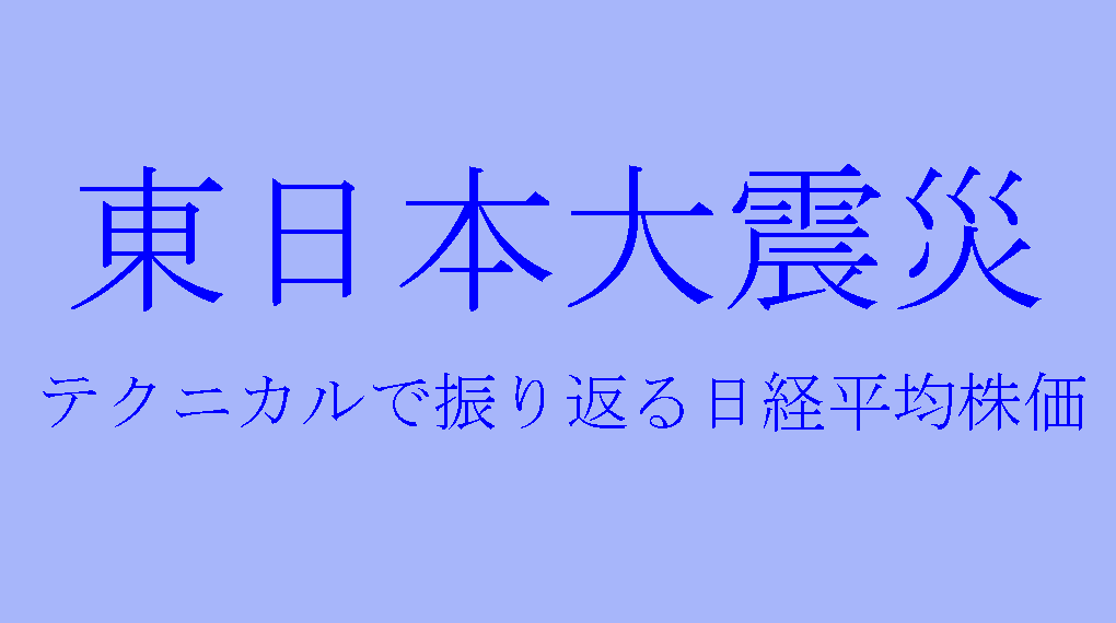 東日本大震災(テクニカルで振り返る日経平均株価)