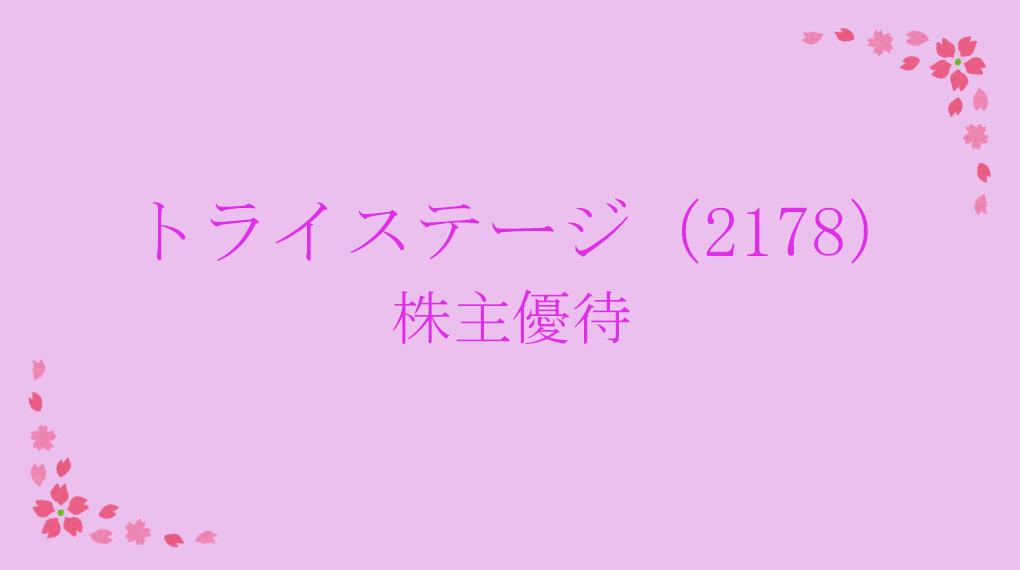 トライステージ(2178)株主優待