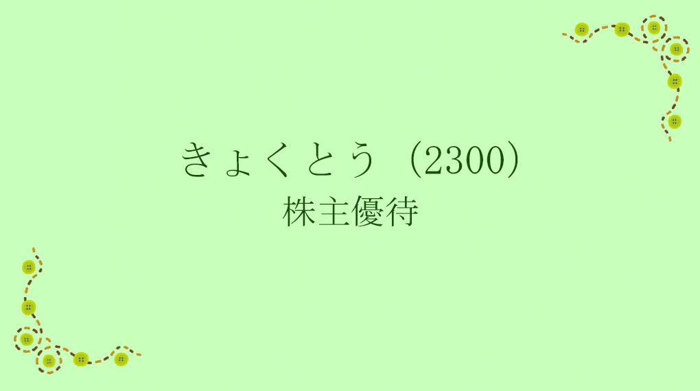 きょくとう(2300)株主優待