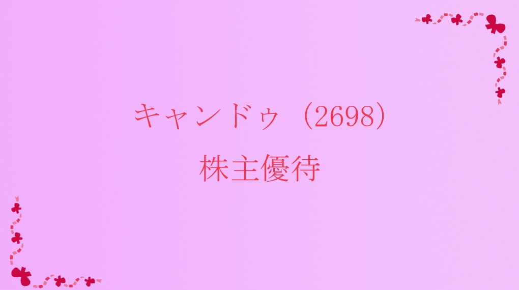 キャンドゥ(2698)株主優待