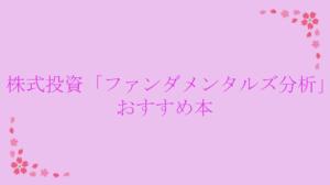 株式投資「ファンダメンタルズ分析」おすすめ本
