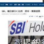 SBI福島銀行に出資 資本・業務提携ニュース