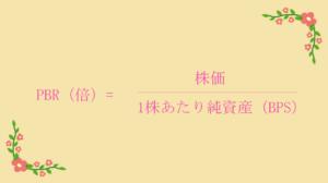 PBR計算式