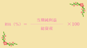ROA計算式